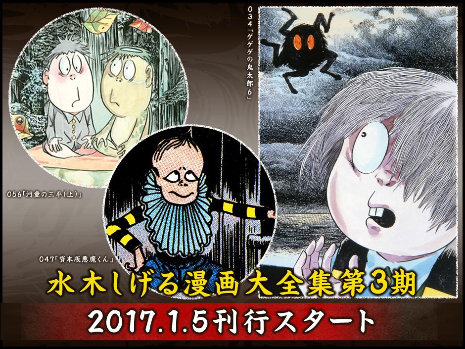 水木しげる漫画大全集|TOP|講談社コミックプラス
