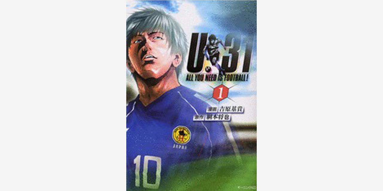 映画|『U-31』実写映画化! 2016年8月27日(土)より公開!