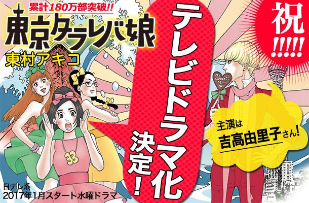 ドラマ『東京タラレバ娘』最終回結末を予想!キャストやネタバレも!