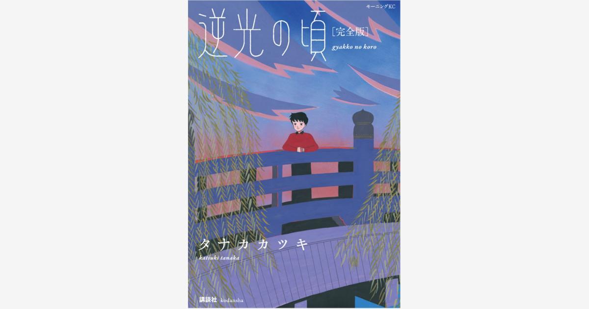 映画|「逆光の頃」2017年7月8日(土)新宿シネマカリテほか全国順次ロードショー