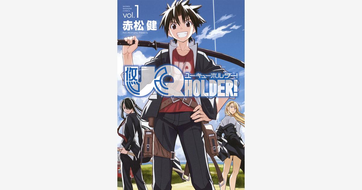 TVアニメ|「UQ HOLDER! ~魔法先生ネギま!2~」 2017年10月2日よりTOKYO MX、tvk、サンテレビ、KBS京都、BS11で放送開始!