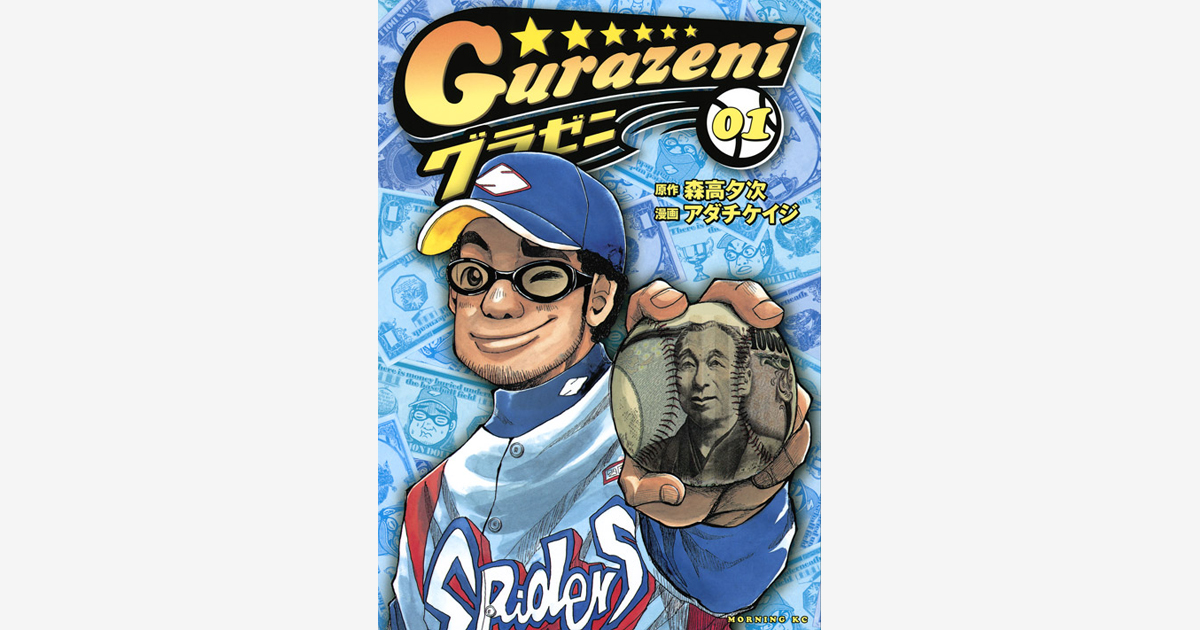 TVアニメ|「グラゼニ」 BSスカパー!にて2018年春より放送開始