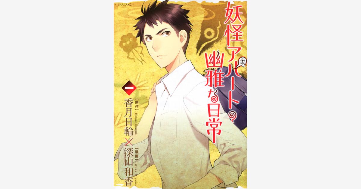 TVアニメ「妖怪アパートの幽雅な日常」先行上映会 開催!
