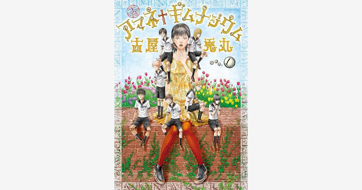 『アマネ†ギムナジウム(1)』発売記念 古屋兎丸氏サイン会開催