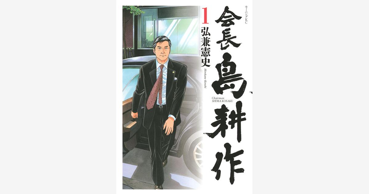 『会長 島耕作(8)』刊行記念 弘兼憲史先生サイン会 開催決定!