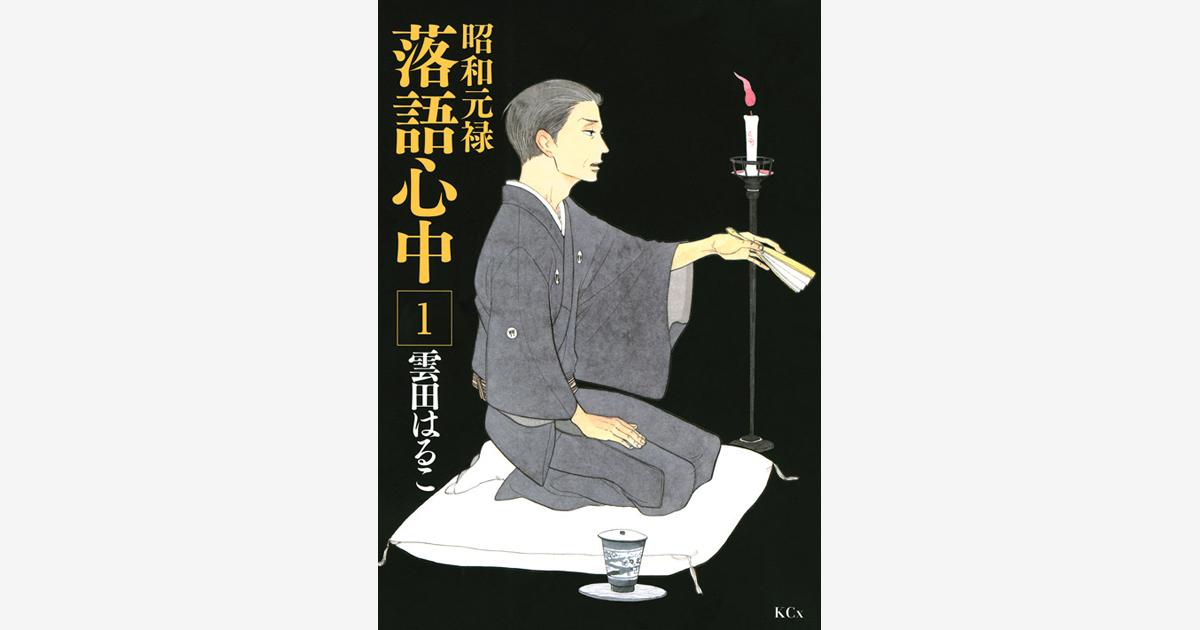 『昭和元禄落語心中』…第21回手塚治虫文化賞新生賞受賞 (2017.04.25)