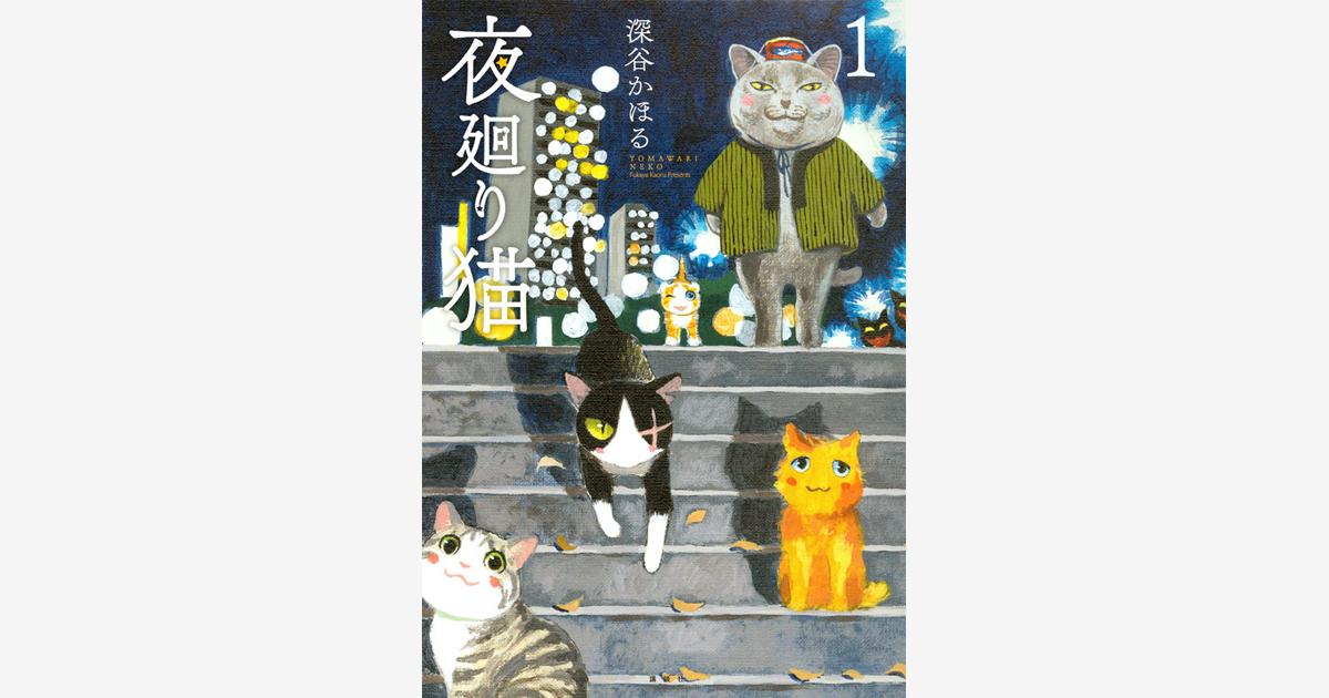 『夜廻り猫』…第21回手塚治虫文化賞短編賞受賞 (2017.04.25)