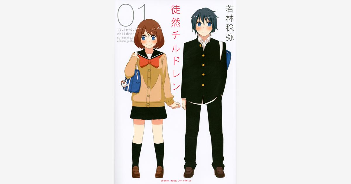 TVアニメ|「徒然チルドレン」 2017年7月より TOKYO MX、サンテレビ、BS-11にて放送