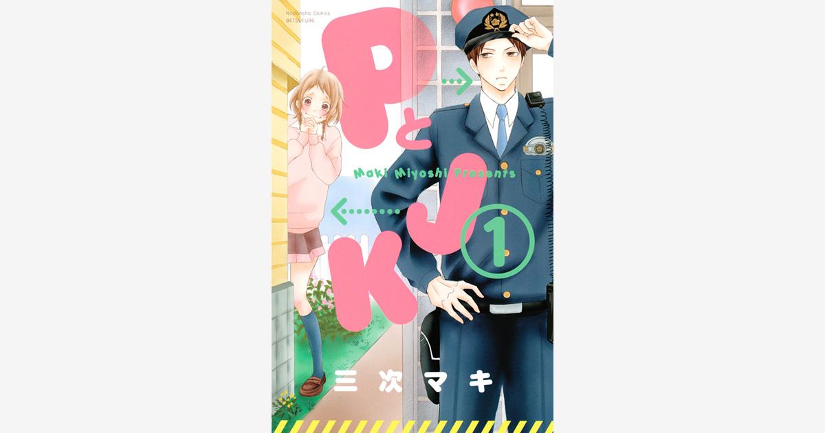 『PとJK』…第41回講談社漫画賞 少女部門 受賞 (2017.05.09)