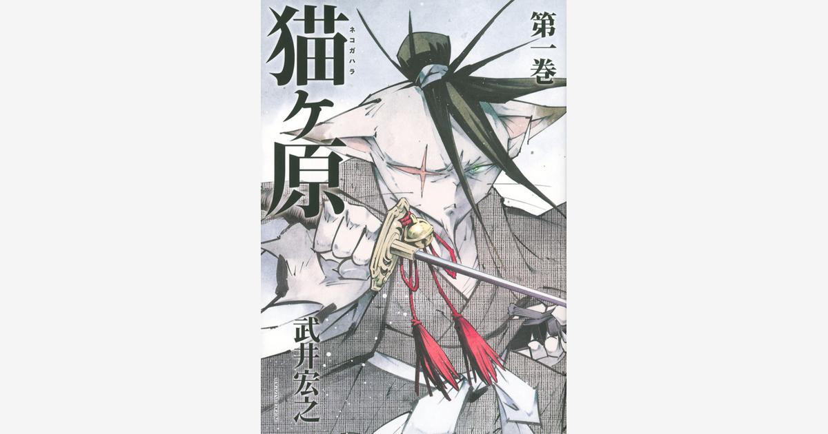 『猫ヶ原(3)』発売記念 武井宏之先生 トーク&サイン会 開催!