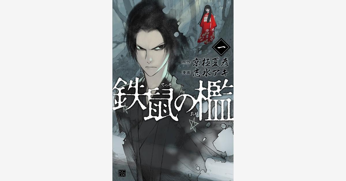 京極夏彦先生・志水アキ先生 トークショー&サイン会 開催!