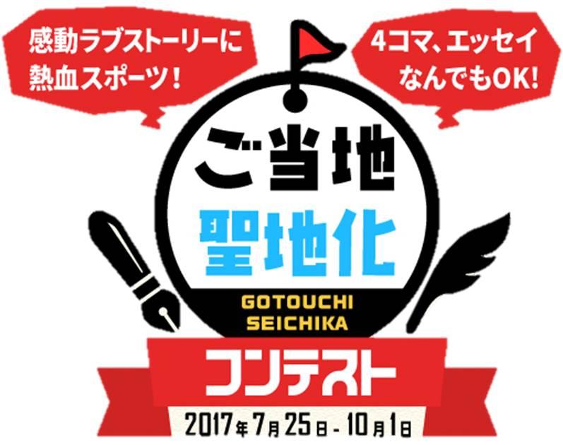 「ご当地聖地化コンテスト」開催!