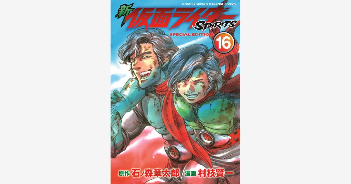 画業30周年&『新 仮面ライダーSPIRITS(16)』発売記念  村枝賢一先生サイン会 開催!