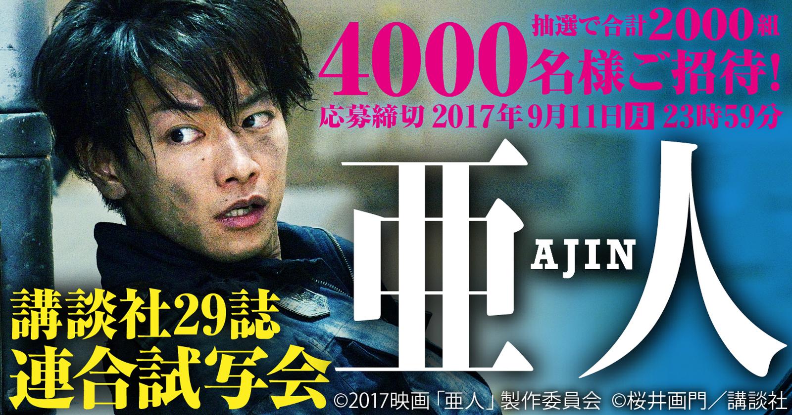 「亜人」講談社29誌 連合試写会 抽選で合計2000組4000名様ご招待!