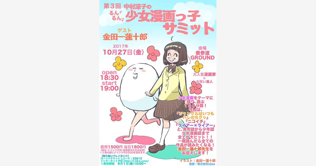 『ライアー×ライアー』の金田一蓮十郎さん、 「中村涼子のるんるん!少女漫画っ子サミット3」のゲスト出演決定!