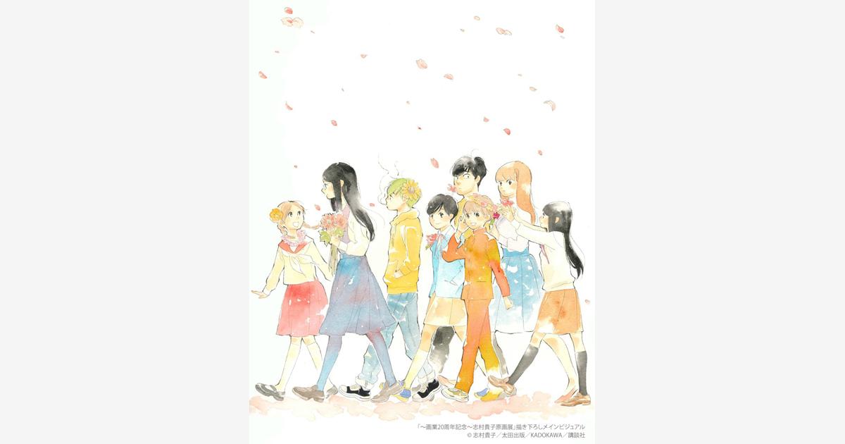 『こいいじ』大好評連載中、志村貴子さん画業20周年記念原画展 開催!