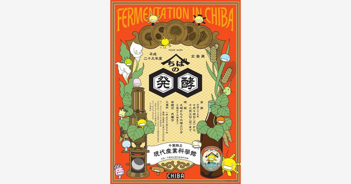『もやしもん』の菌たちも活躍! 千葉県立現代産業科学館で企画展「ちばの発酵」が開催中!!