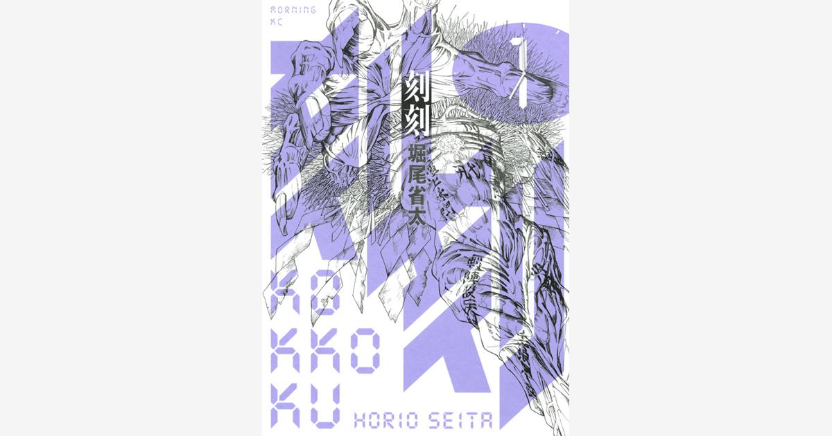 TVアニメ|「刻刻」2018年1月7日よりTOKYO MX、BS11にて毎週日曜24:30~放送