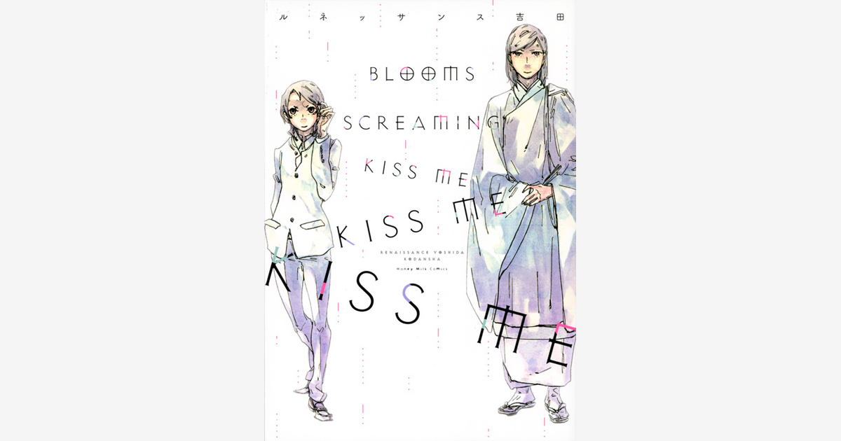 『BLOOMS SCREAMING KISS ME KISS ME KISS ME』複製原画展 開催!