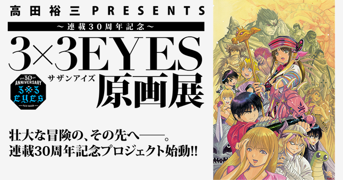 3×3EYES原画展会期中に、トークイベントとサイン会を開催!
