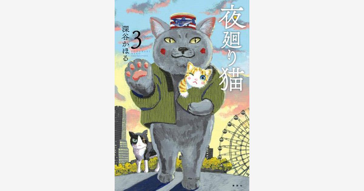 『夜廻り猫(3)』発売記念 神戸・大阪で深谷かほる先生サイン会 2日連続開催!