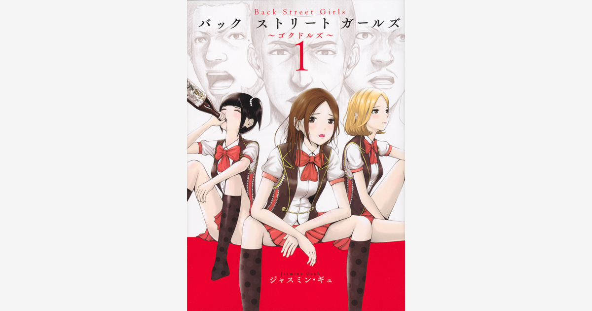 TVアニメ|「Back Street Girls」TVアニメ化決定!
