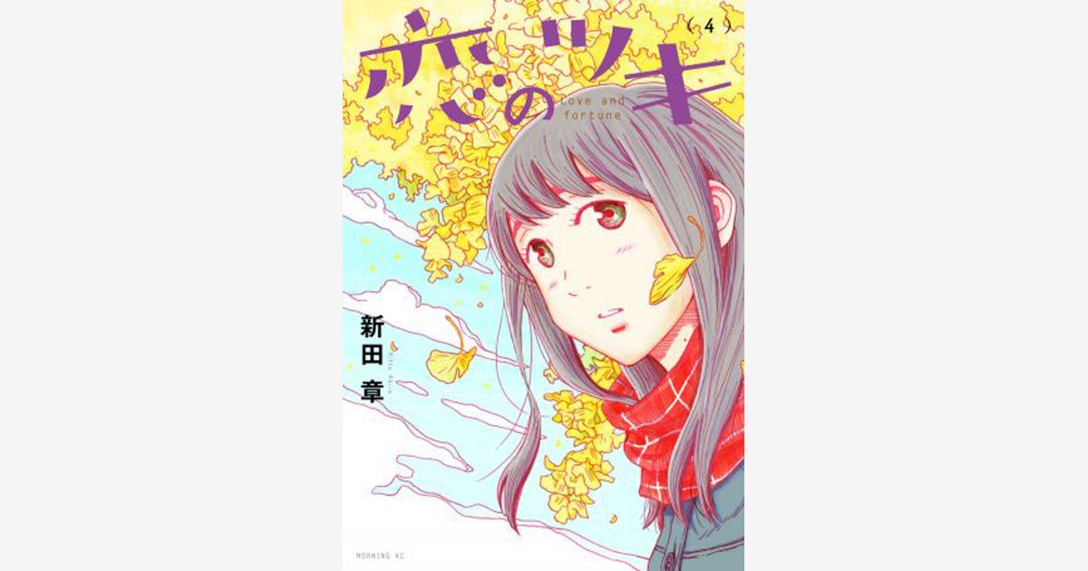 『恋のツキ(4)』発売記念 新田章氏サイン会 開催!