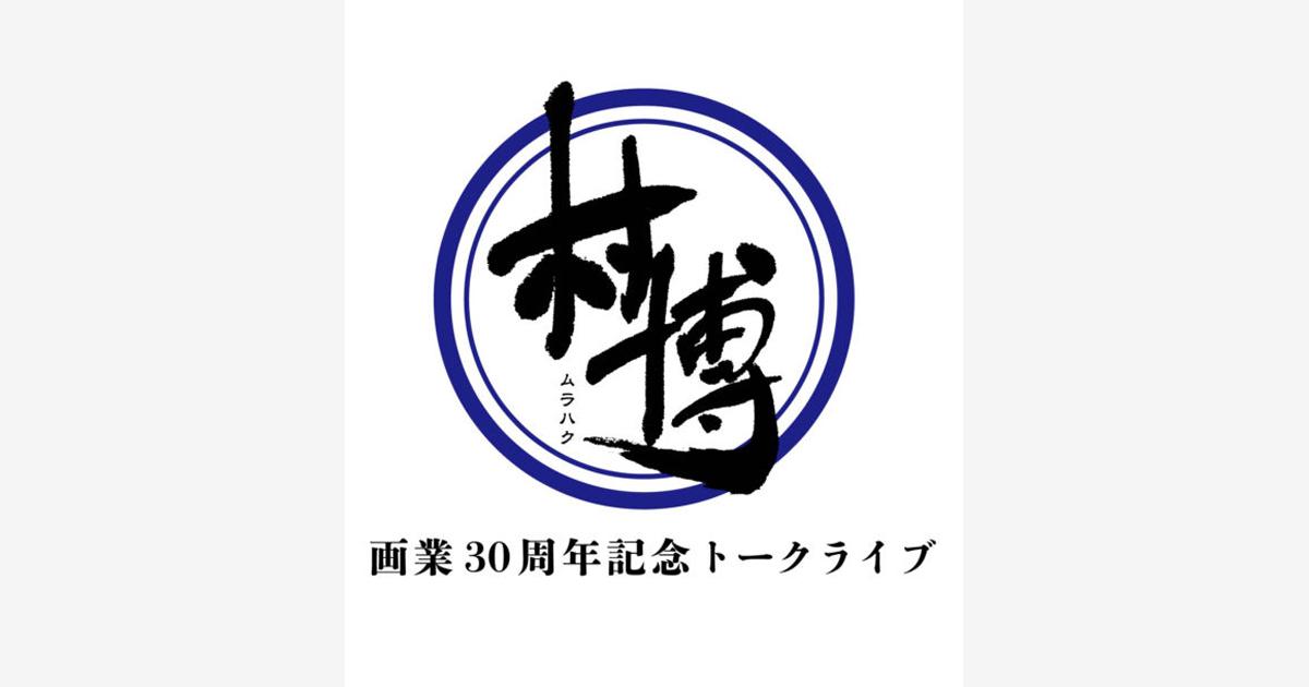村枝賢一画業30周年記念トークライブ 村博30周年 開催!