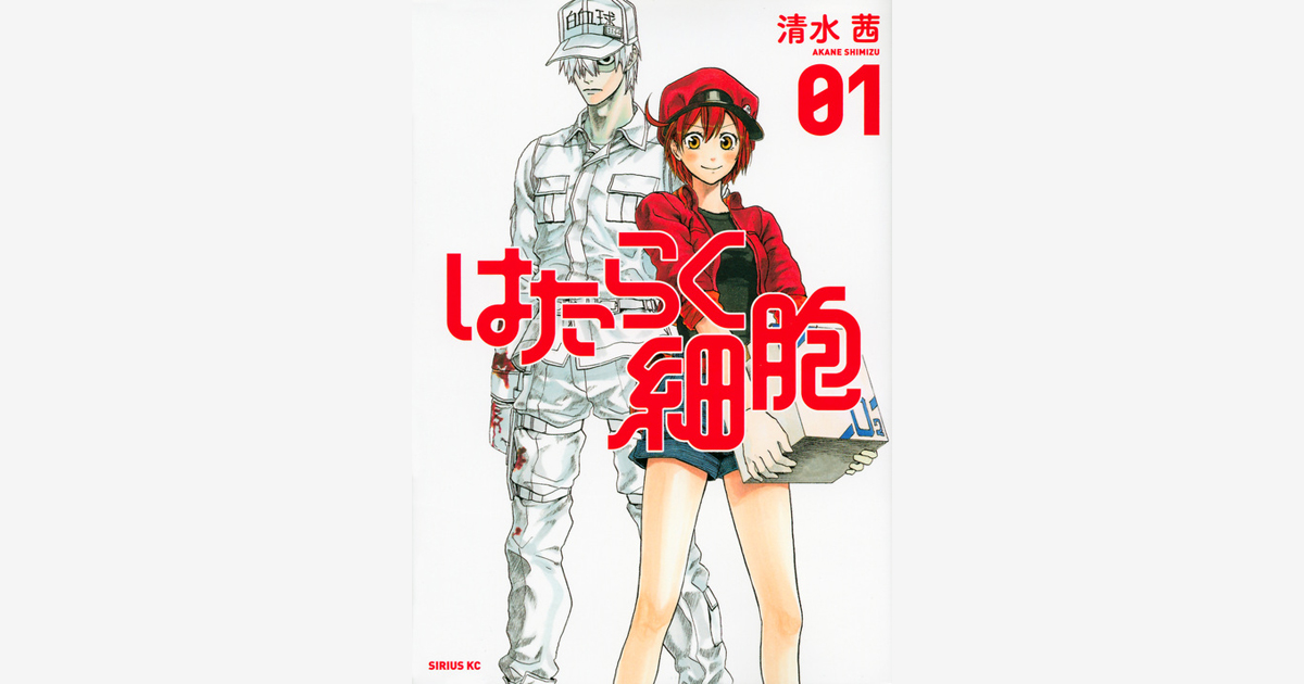 TVアニメ 「はたらく細胞」 2018年7月 TVアニメ化決定!