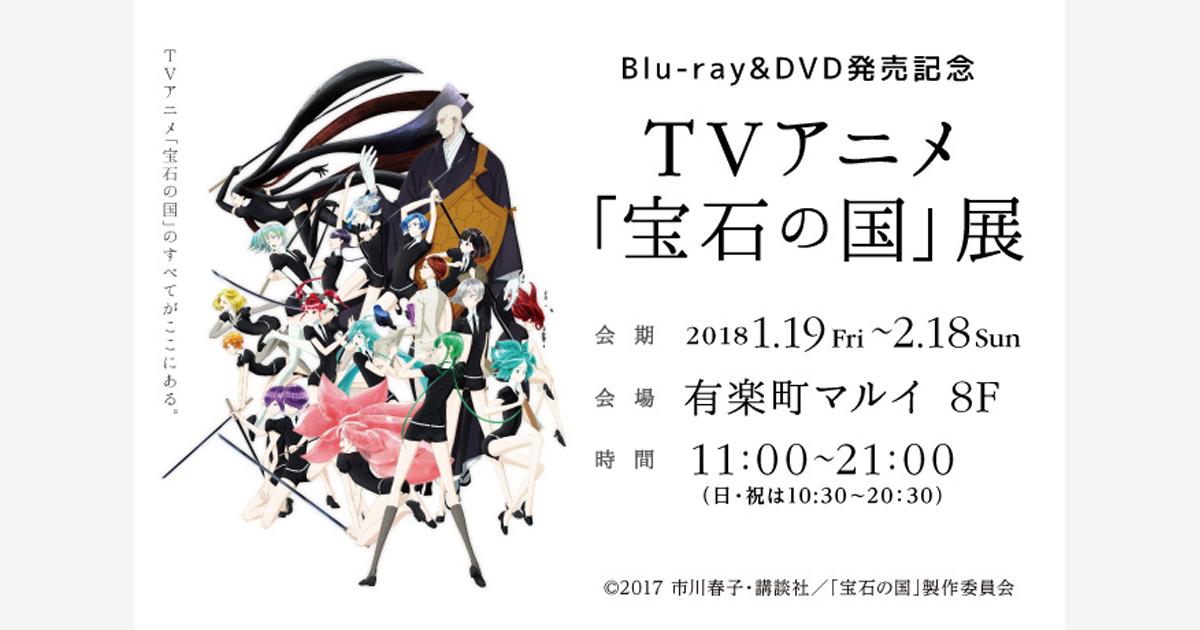 TVアニメ『宝石の国』展 有楽町マルイ8階にて開催中!