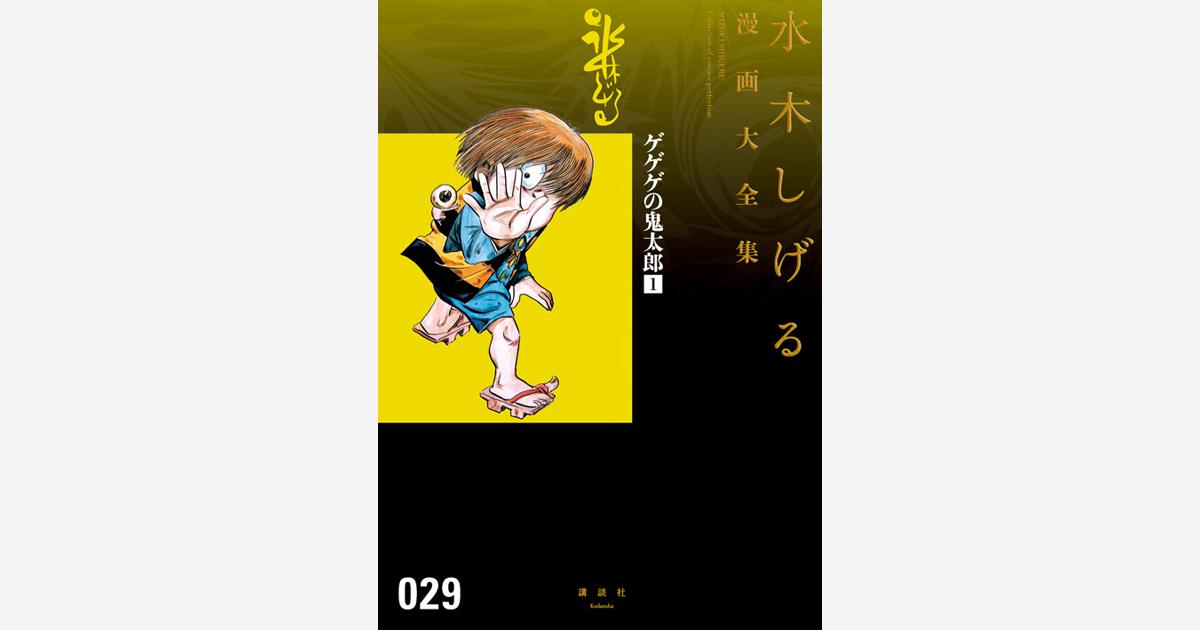 TVアニメ 「ゲゲゲの鬼太郎」 2018年4月1日よりフジテレビ他にて毎週日曜9:00~放送!