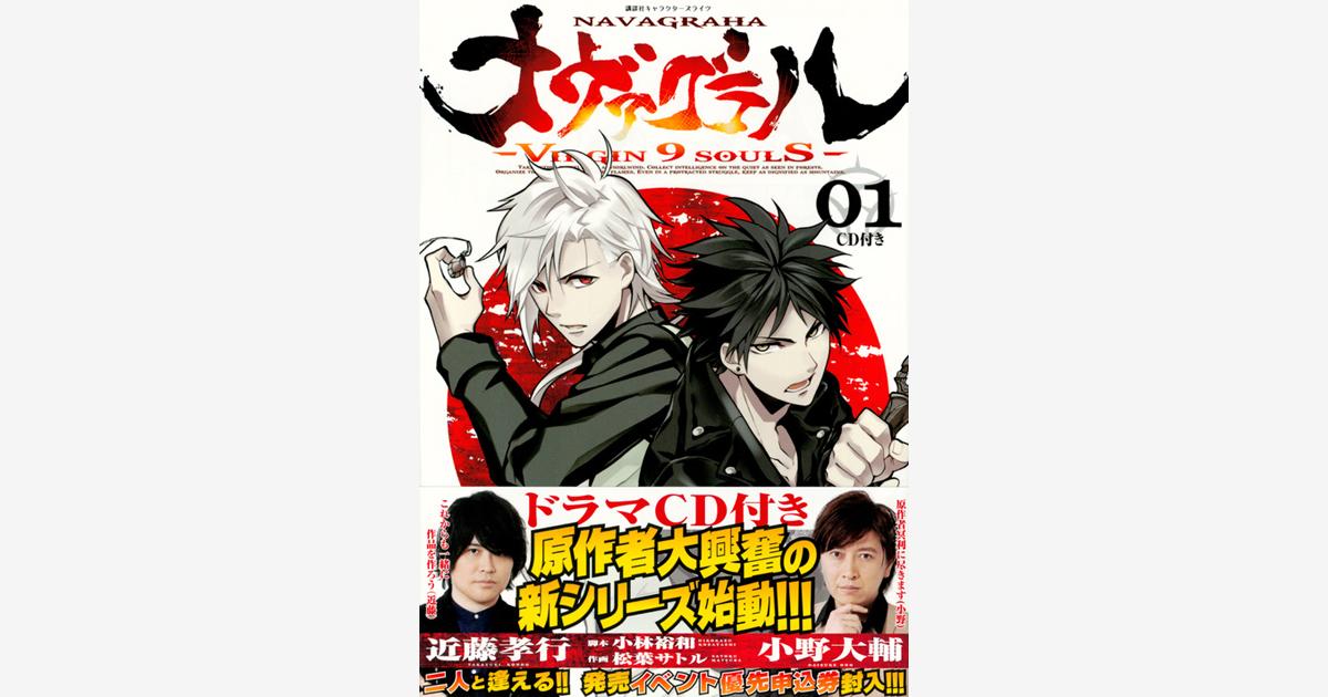 「ナヴァグラハ-Virgin 9 soulS-」スペシャルイベント 開催!