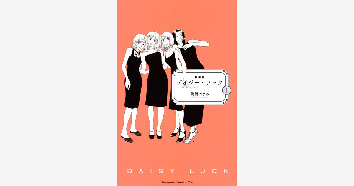 TVドラマ|「デイジー・ラック」2018年4月20日より毎週金曜22:00~NHK総合にて放送