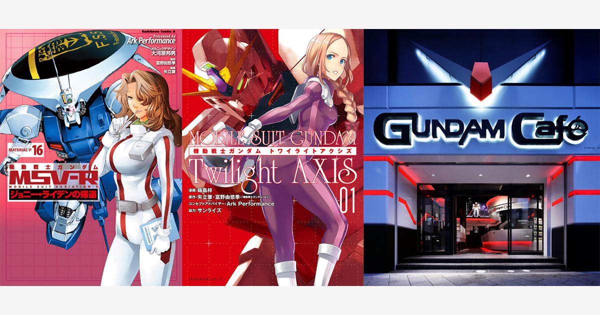 『機動戦士ガンダム MSV-R ジョニー・ライデンの帰還16巻』&『機動戦士ガンダム Twilight AXIS 1巻』 発売記念トークイベント開催!