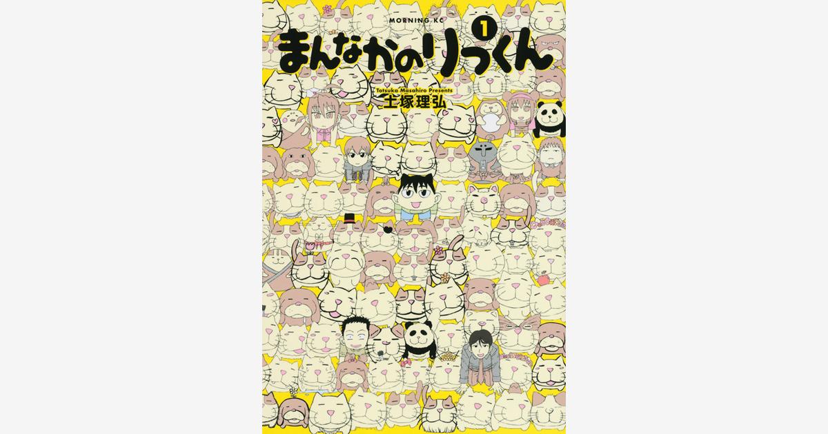 TVアニメ|「まんなかのりっくん」TVアニメ化決定! 2019年放送予定