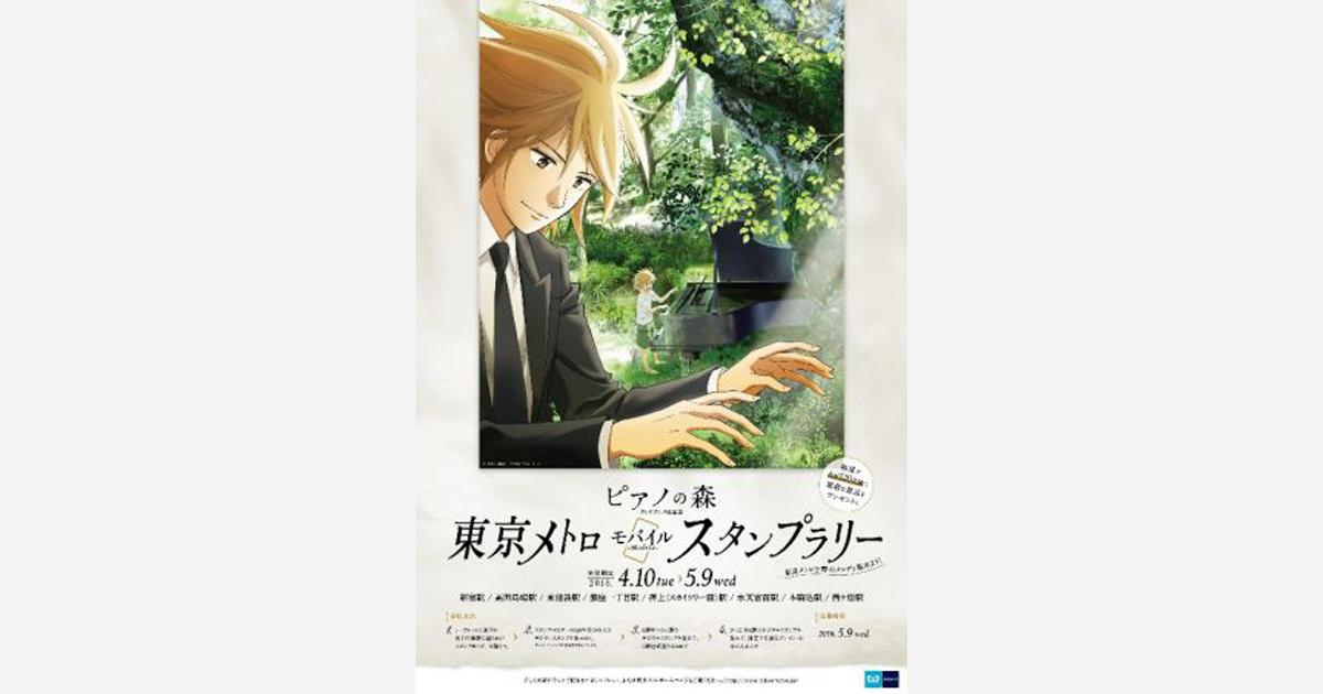『ピアノの森』TVアニメ化記念! 東京メトロモバイルスタンプラリー開催!