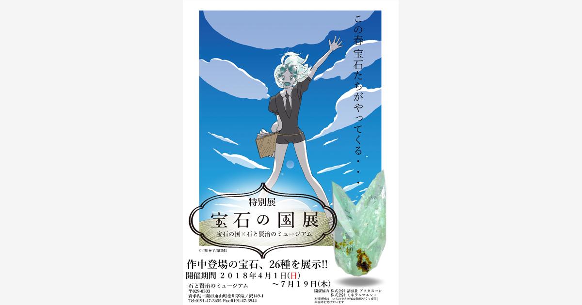 岩手県一関市・石と賢治のミュージアムにて、鉱物特別展示 『宝石の国』展 開催中!