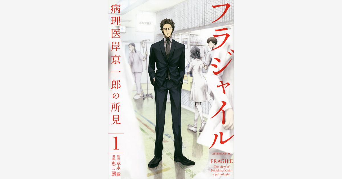 『フラジャイル』…第42回講談社漫画賞 一般部門 受賞 (2018.05.10)
