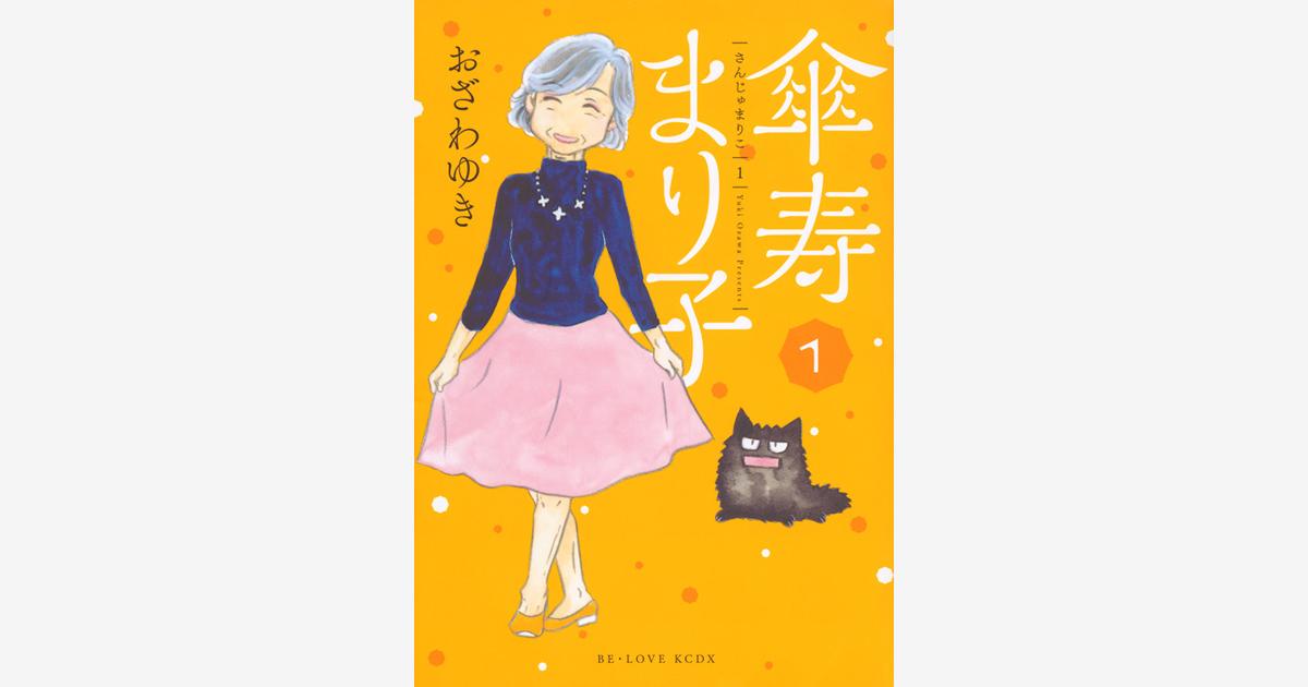 『傘寿まり子』…第42回講談社漫画賞 一般部門 受賞 (2018.05.10)