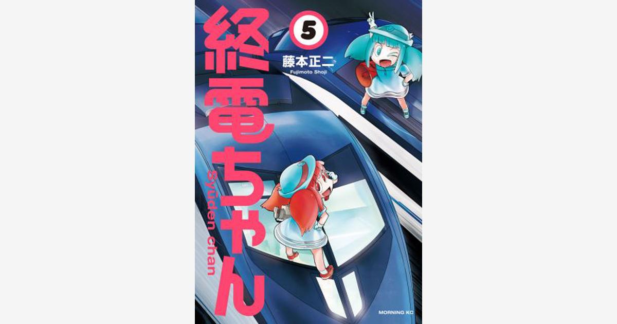 『終電ちゃん(5)』発売記念! コラボスタンプラリー開催をはじめ、京成電鉄の終電ちゃん7人が総力をかけるキャンペーン企画続々!