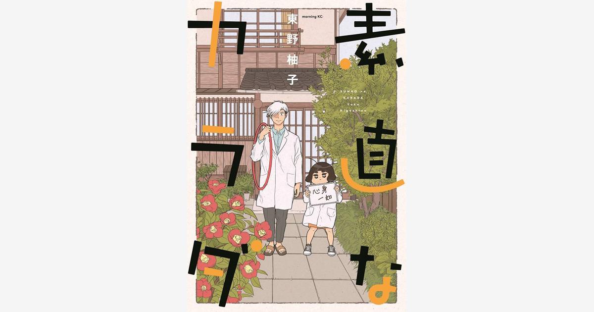 『素直なカラダ』発売記念 ご当地・盛岡で東野柚子氏トークショー&サイン会 開催!