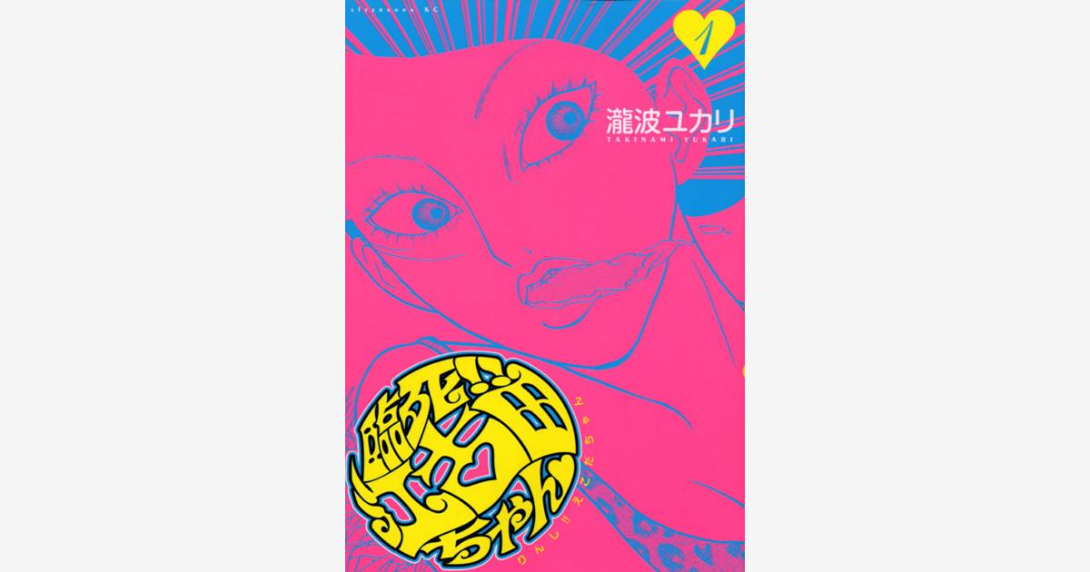 TVアニメ|「臨死!!江古田ちゃん」 2019年1月よりTOKYO MX、AT-Xほかにて放送決定!
