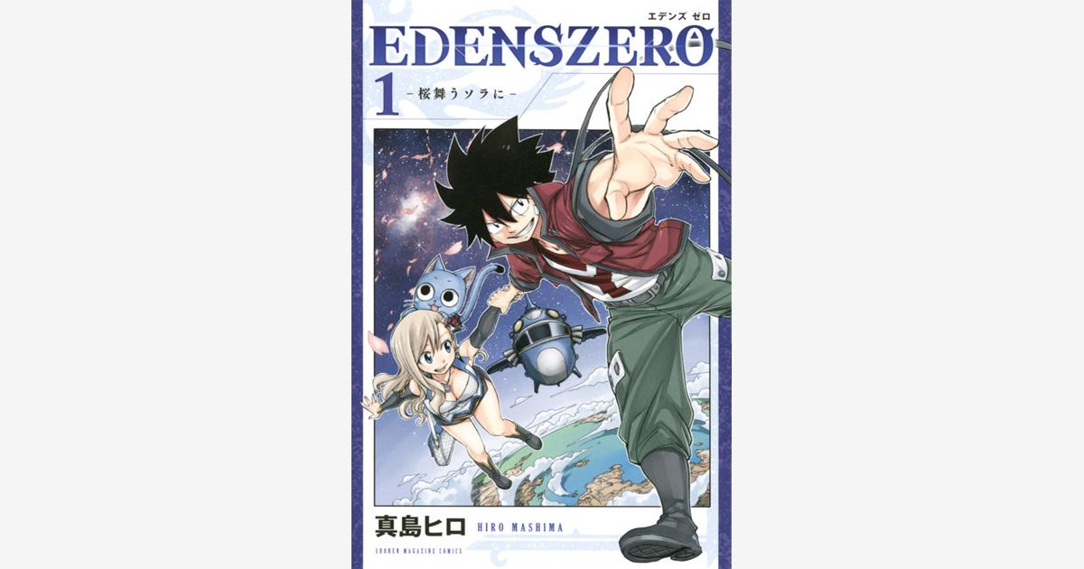 『EDENS ZERO(1)』発売記念 真島ヒロ先生サイン会 開催!