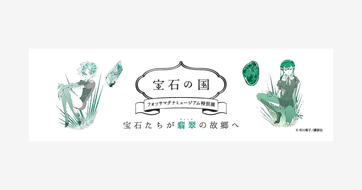 糸魚川市・フォッサマグナミュージアムにて、宝石の国展 開催中!
