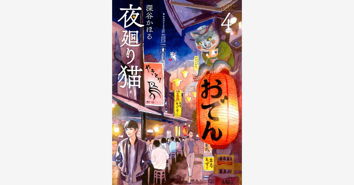 「がたふぇすVol.9」にて『夜廻り猫』の深谷かほる先生トークショー&サイン会 開催!