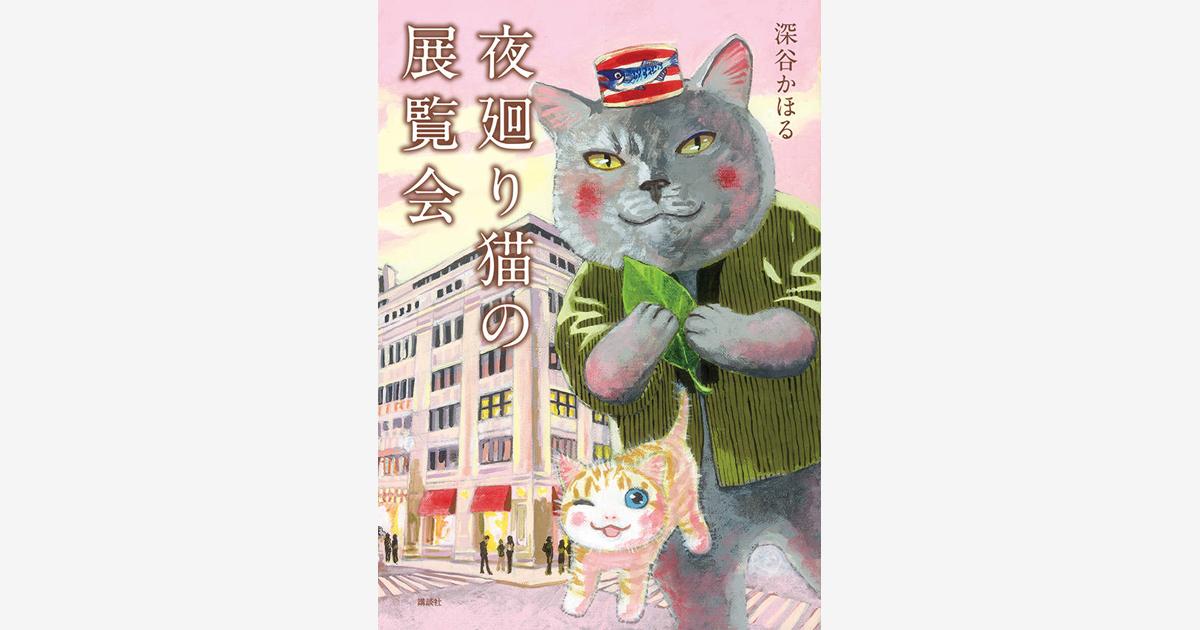 『夜廻り猫』深谷かほる氏 サイン会 開催!