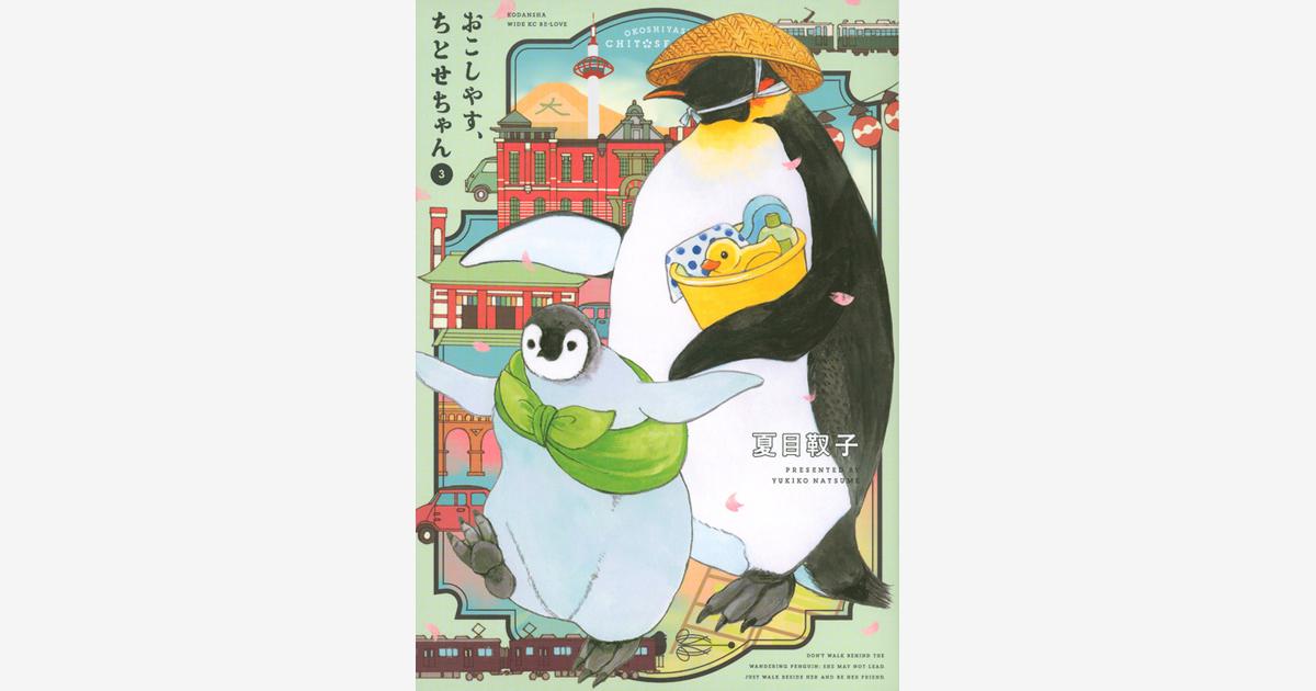 TVアニメ「おこしやす、ちとせちゃん」 コラボ巡礼スタンプラリー 開催!