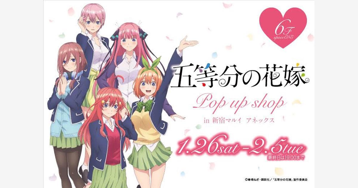 アニメ化記念最速イベント「五等分の花嫁 POP UP SHOP」 開催!