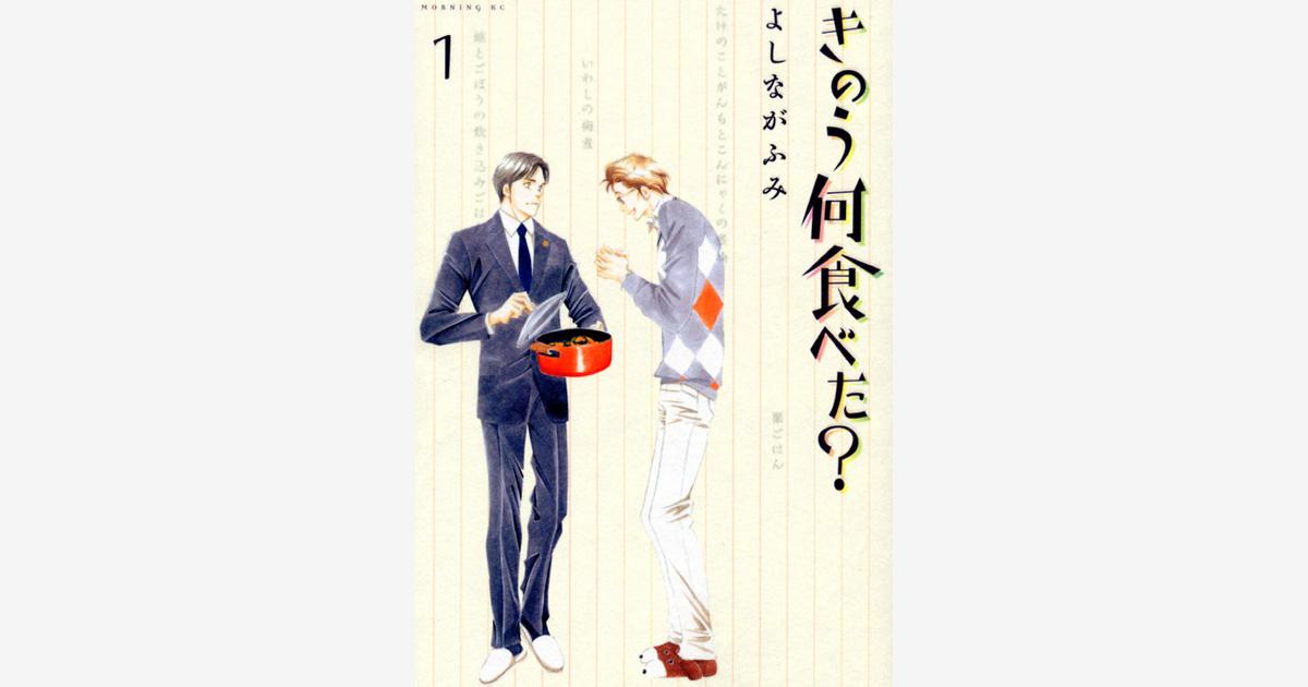 『きのう何食べた?』…第43回講談社漫画賞 一般部門 受賞 (2019.05.10)