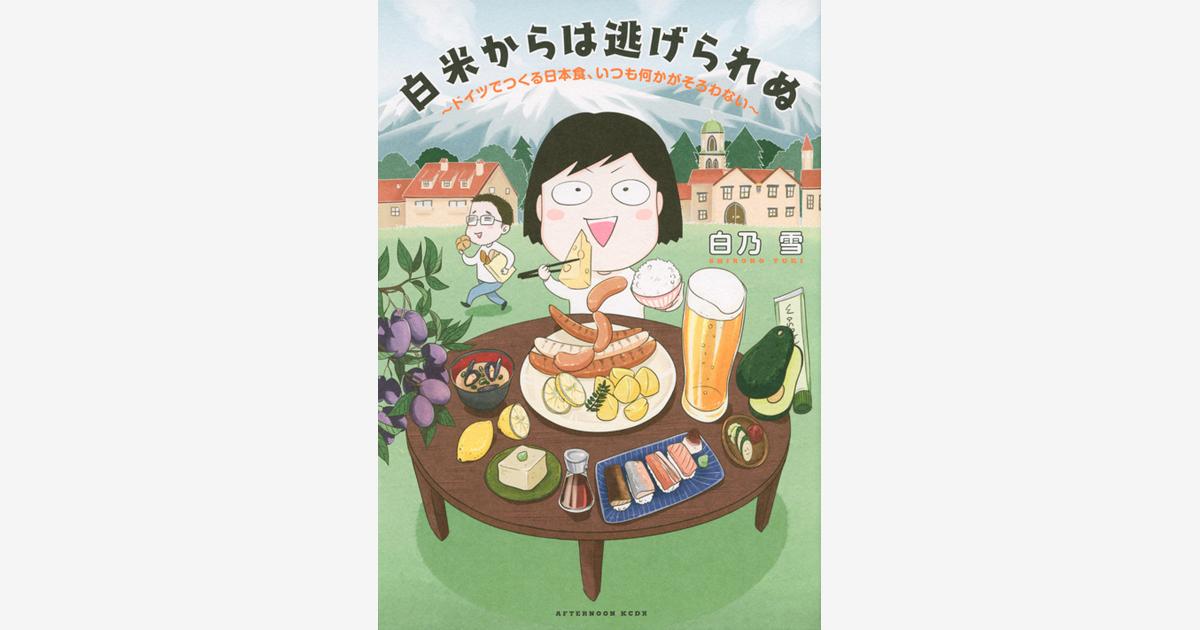 『白米からは逃げられぬ ~ドイツでつくる日本食、いつも何かがそろわない~』刊行記念 白乃雪さんトークイベント開催!!